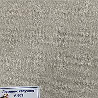 Рулонні штори Одеса Тканина Люмінис Капучіно А-903