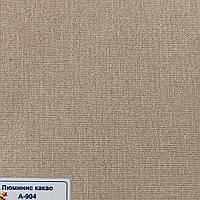 Рулонные шторы Одесса Ткань Люминис Какао А-904