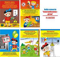 """""""Електробезпека – дітям"""" (5 плакатів, ф. А3)"""