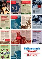 """""""Не пей! Набор плакатов на антиалкогольную тему"""" (14 плакатов, ф. А3)"""