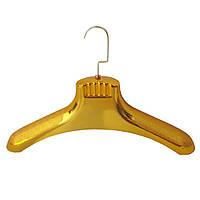 Плечики для шуб 43 (см) золотого цвета
