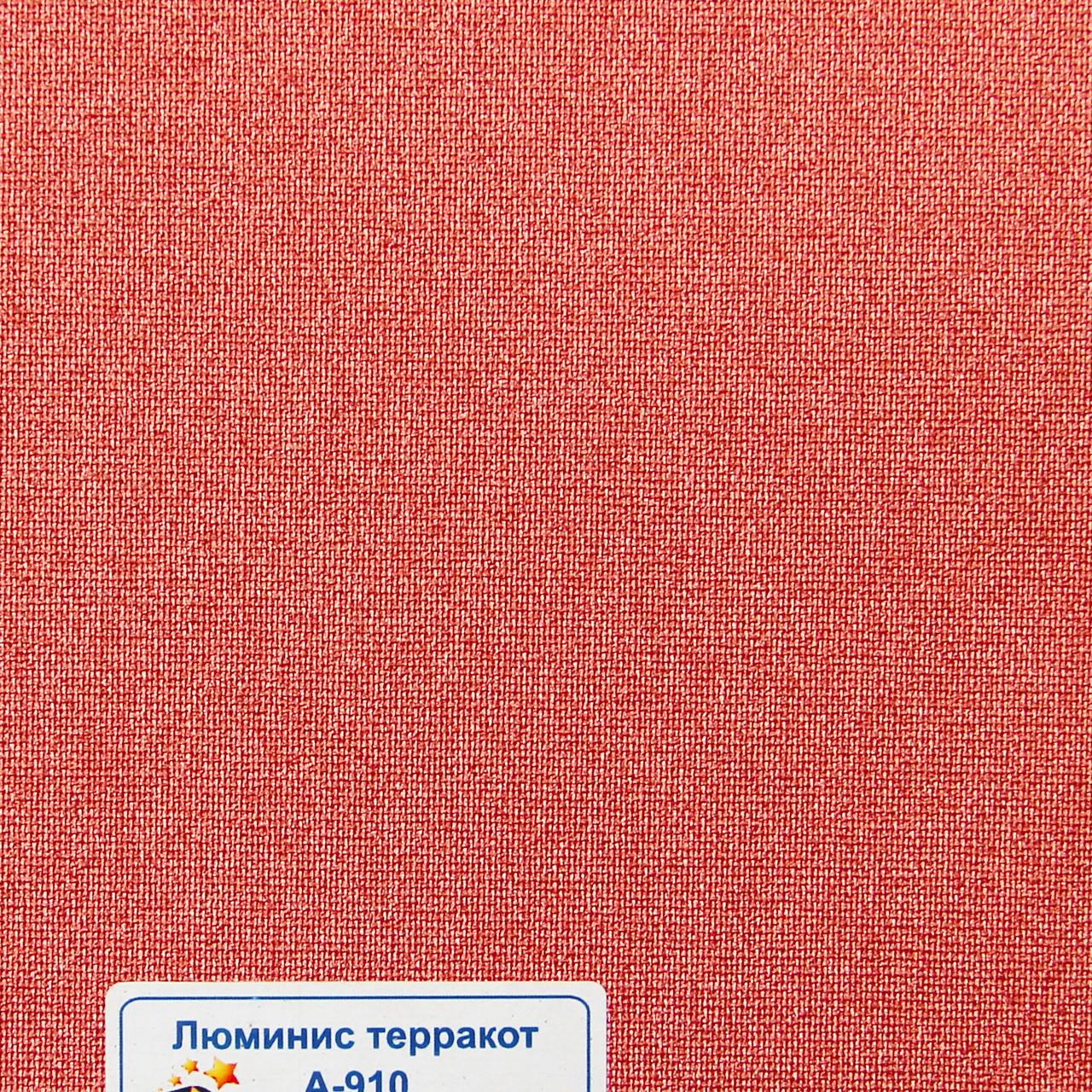 Рулонные шторы Одесса Ткань Люминис Терракот А-910