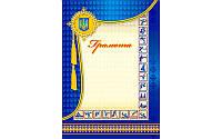 Грамота А4 (бумага,рр21смх29,5см,вуп.50шт)