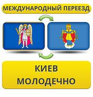 Международный Переезд из Киева в Молодечно