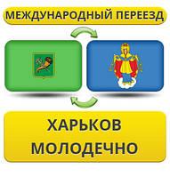 Международный Переезд из Харькова в Молодечно