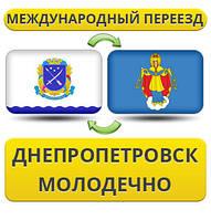 Международный Переезд из Днепропетровска в Молодечно