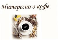 Знаете ли вы? 10 интересных фактов о кофе