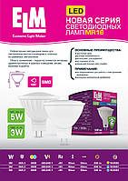 Лампа лед ELM-MR16  3W P11 GU5.3 4000 120гр.