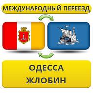 Международный Переезд из Одессы в Жлобин