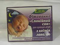 Фитованна Спокойный сон для купания детей из травы лаванды