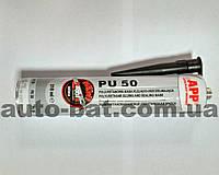 Герметик автомобильный для швов (полиуретановый) APP, черный, 310 мл