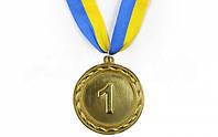 Медаль спортивная (1 место; золото;металл, d-6.5см, 38g, на ленте)