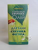 Композиция эфирных масел для ванн Стройная фигура