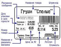 Весы с функцией печати этикеток