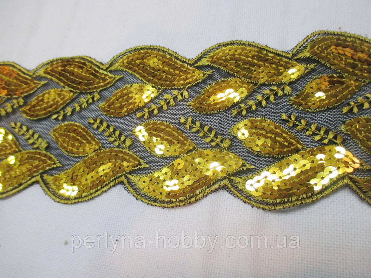 Тасьма з паєтками широка Тесьма с пайетками 9 см золото
