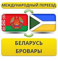 Международный Переезд из Белоруссии в Бровары