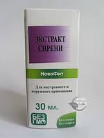 Экстракт Сирени - при ревматизме, болях в суставах, сахарном диабете; при заболеваниях почек, подагре,