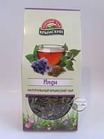 Натуральный крымский травяной чай Инди