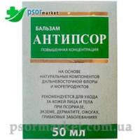 Антипсор повышеной  концентрации, для лечения дерматологических заболеваний 50 г