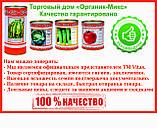 Морковь Шантане Роял (Россия),  банка 500 грамм, фото 3