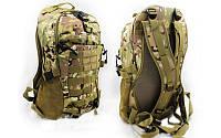 Тактический военный рюкзак для охоты камуфляж 35 л