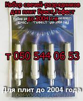 Свечи-разрядники на газовую плиту Брест Гефест (до 2004 года)