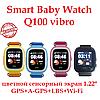 Детские телефон-часы Q100-Vibro