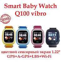 Детские телефон-часы Q100-Vibro c GPS, Wi-Fi, цветным сенсорным экраном, вибро-режимом. Новинка!