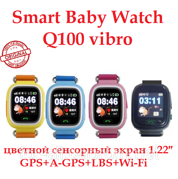 Детские телефон-часы Q100-Vibro  продажа 9cf69e986ad9c