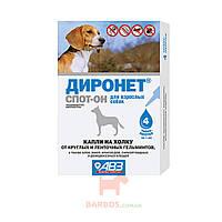 Диронет Спот-Он капли от глистов, блох для взрослых собак, 4 тюбика Agrovetzaschita