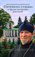 Перемена судьбы и другие печерские рассказы. Протоиерей  Евгений  Пелешев, фото 1
