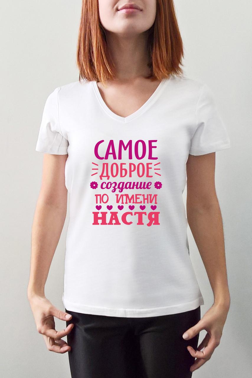 """Женская футболка """"Самое доброе создание по имени Настя"""""""