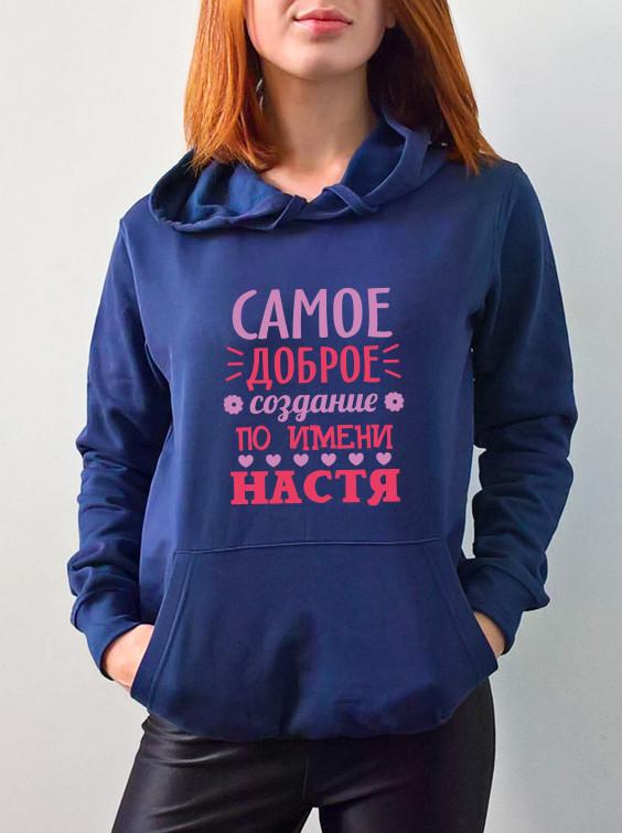 """Женская толстовка """"Самое доброе создание по имени Настя"""""""