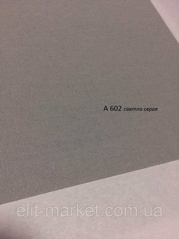 Ткань для тканевых ролет А 602