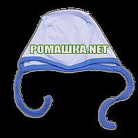 Детская шапочка для новорожденного р. 40 на завязках тонкая ткань КУЛИР 100% хлопок 3276 Голубой