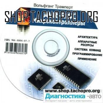 Диск AVR RISC Микроконтроллеры - Диагностическое оборудование, автомобильная диагностика, дилерские сканеры, чип-тюнинг, OBDTOOL в Виннице