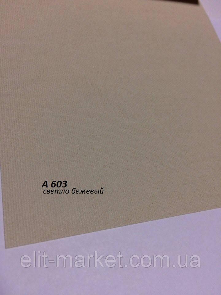 Ткань для тканевых ролет А 603