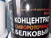Протеин сывороточный Щучинский КСБ 80  ведерко 1,5 кг (Белоруссия)