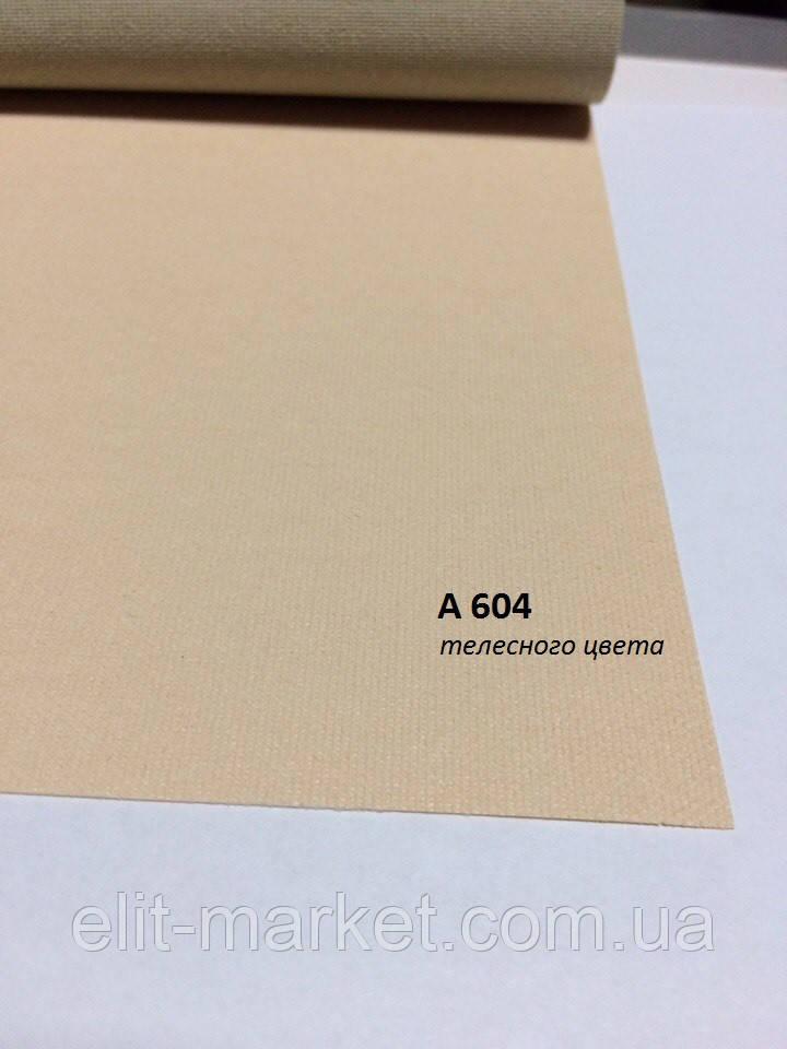 Ткань для тканевых ролет А 604