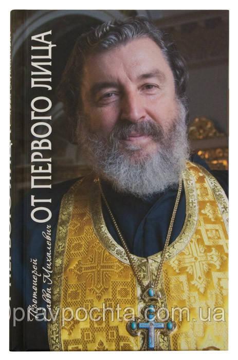 От первого лица. Рассказы священника.  Протоиерей  Савва  Михалевич