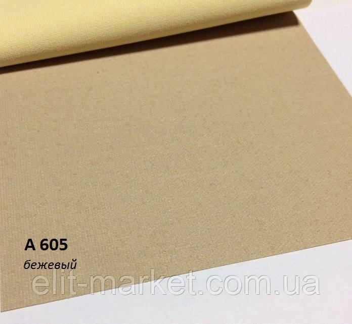 Ткань для тканевых ролет А 605