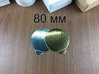 Подложка под пирожное 8см-РУЧ, Золото-серебро, 80мм/мин 100 шт