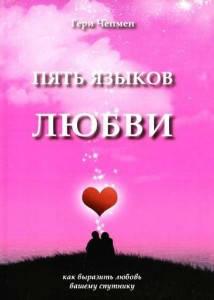 Чепмен Г. Пять языков любви