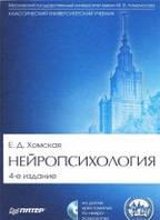 Нейропсихология. Учебник для ВУЗов (+CD)