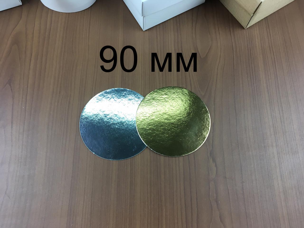 Подложка под пирожное 9см, Золото-серебро, 90мм/мин 100 шт