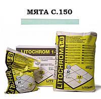 Затирка Litokol Litochrom 1-6 C.150 мята, 5 кг