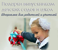 Лучшие подарки детям на выпускной в детском саду/школе!
