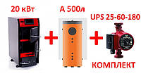 Комплект Котел твердотопливный водяной Zigrivaj WHB 20 кВт + Буферная емкость ClimTek серия А 500л + насос