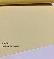 Тканина для рулонних штор А 606