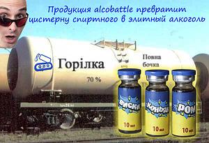 Alcobattle концентраты превратят цистерну спиртного в элитный алкоголь! Ром, виски, коньяк